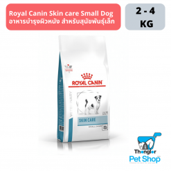 Royal Canin Skin care 1 |