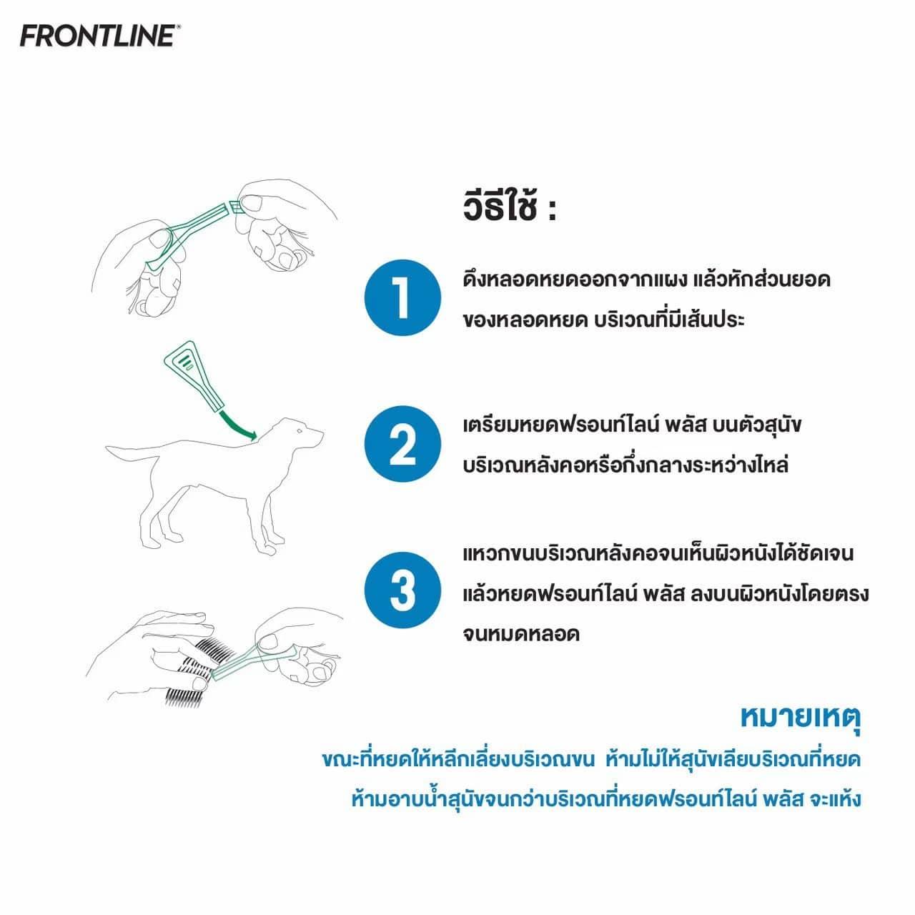 FRONTLINE PLUS2105245 |