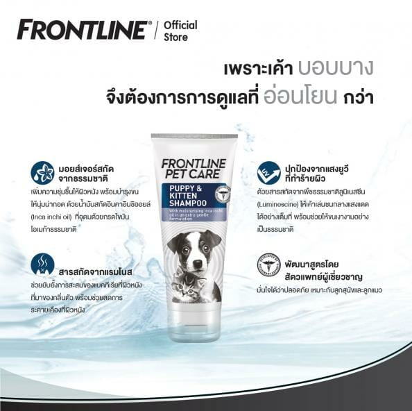 Frontline Pet Care Puppy 038 Kitten Shampoo2 |