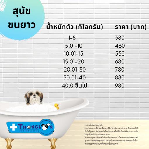 Dog 15 KG 50110 KG 100115 KG 150120 KG 200130 KG 300140 KG 4001 KGUP ขนสั้น 300 380 480 580 680 780 880 1 |