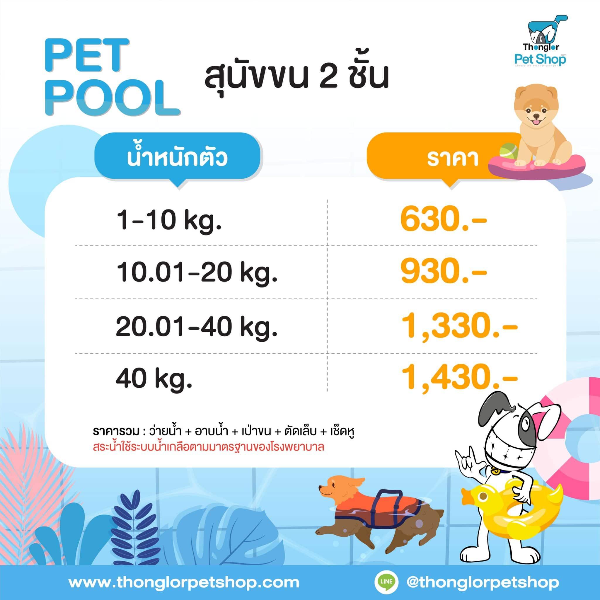 pet pool 03 |
