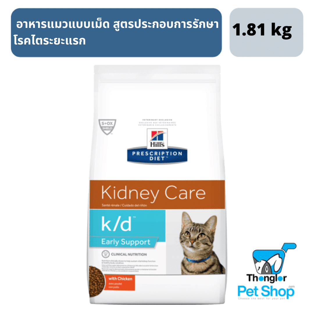 603634 Feline kd Early Support 4 lbs |