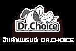 สินค้าแบรนด์ Dr.choice