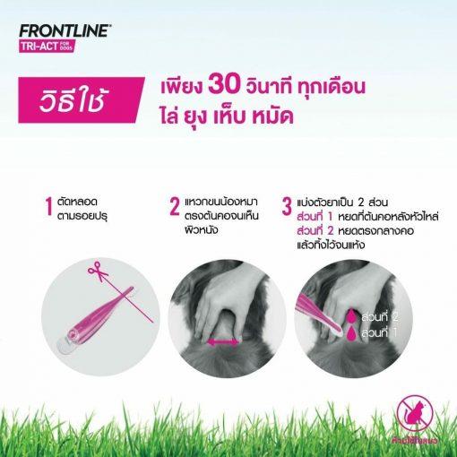 Frontline triact20080715 |