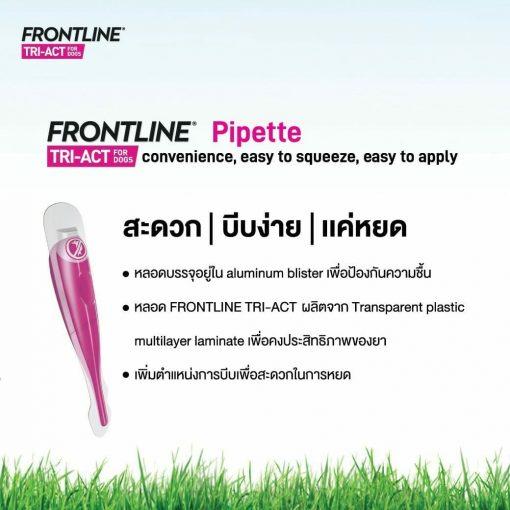 Frontline triact20080717 |