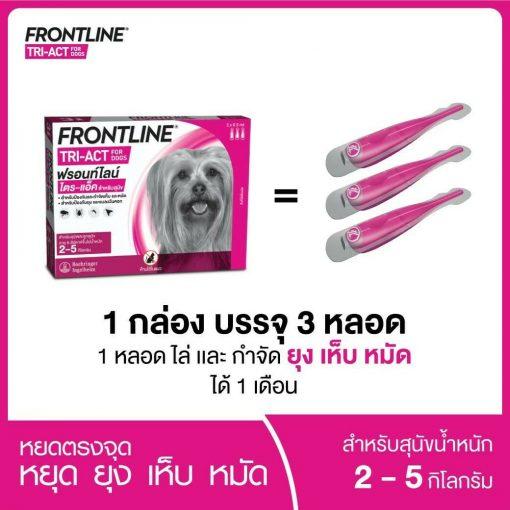Frontline triact2008072 |