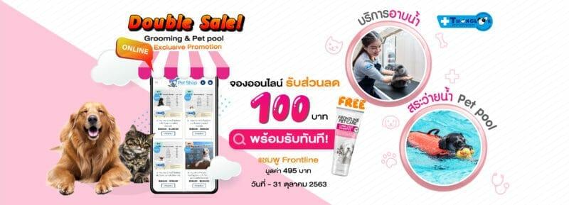 ส่งงาน Grooming 038 Pet pool02 |