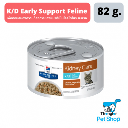 KD Early Support Feline  