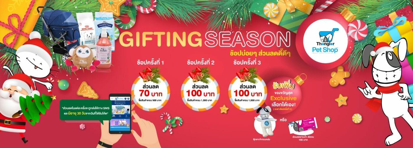 Gifting season04 |