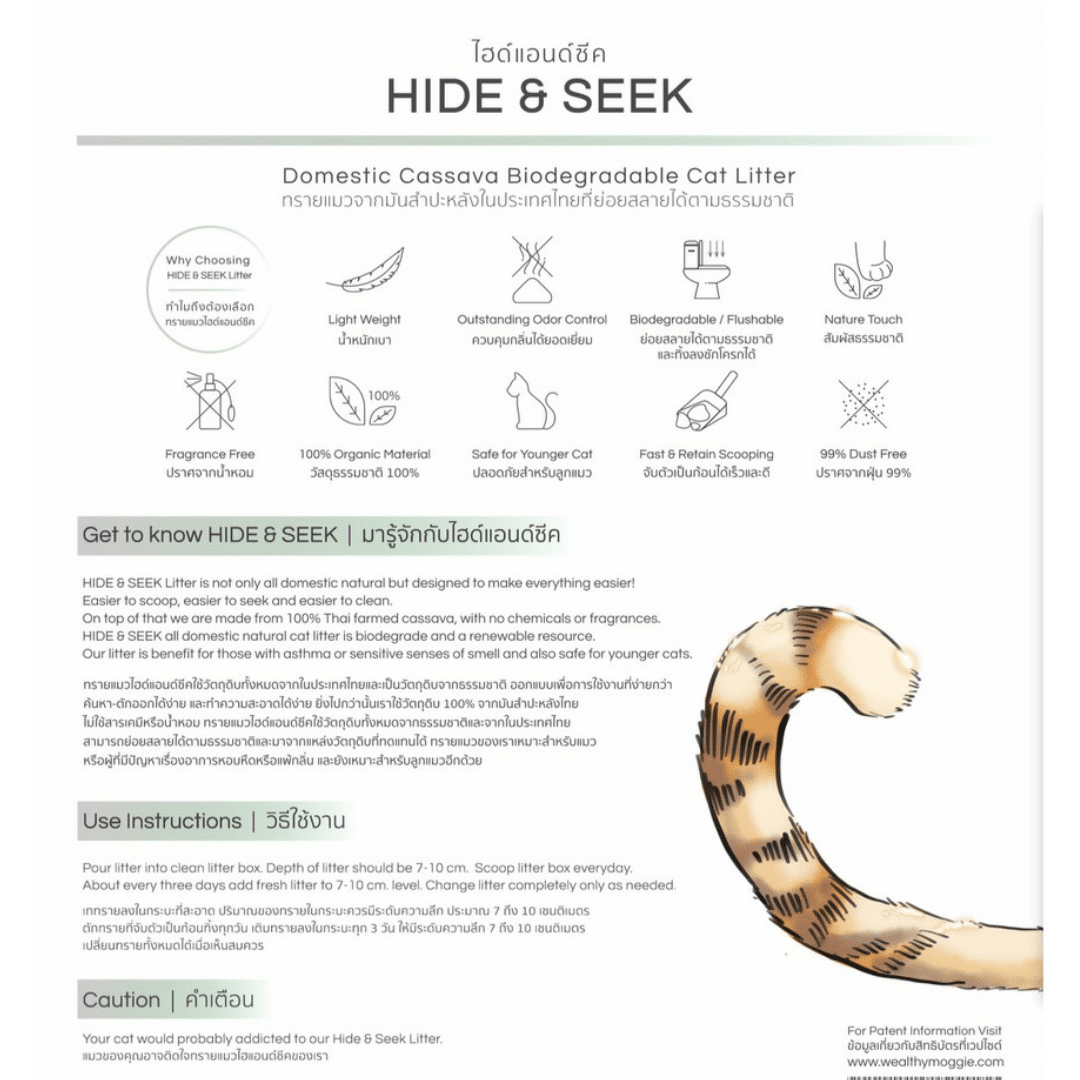 Hide 038 Seek  