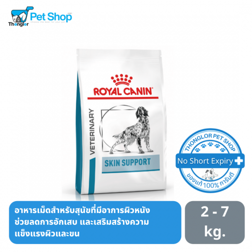 Royal canin Suppport |