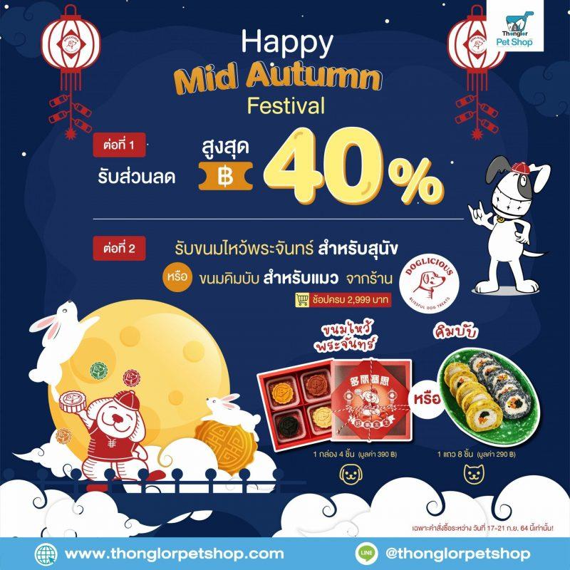 Happy Mid Autumn Festival-03